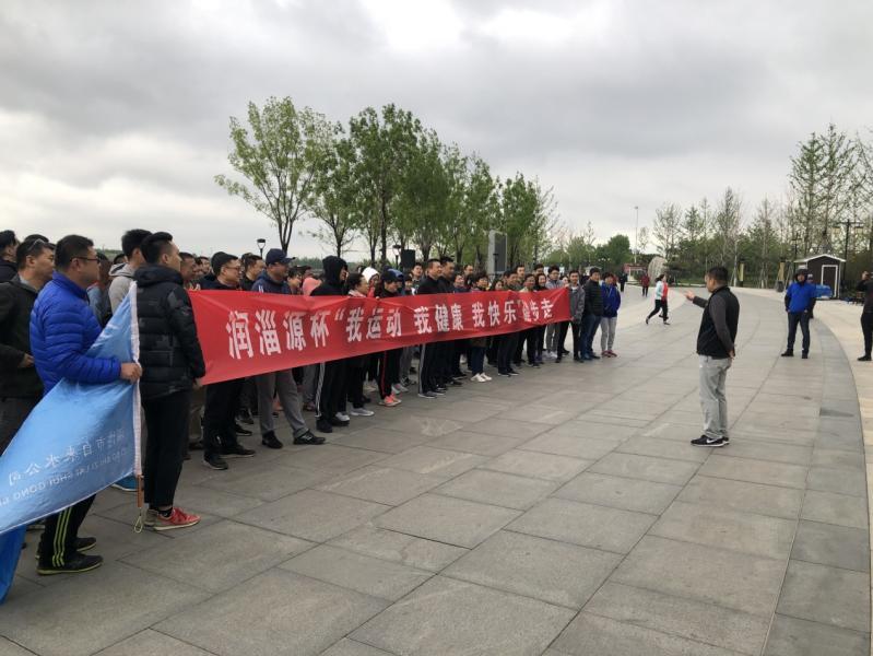 """公司举办第二届""""润淄源""""杯健步走活动"""