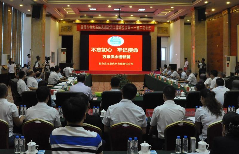 淄博市供水系统政研会十一届二次会议召开