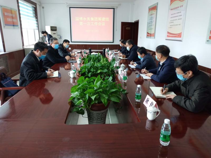 淄博市水务集团筹建组迅速开展工作