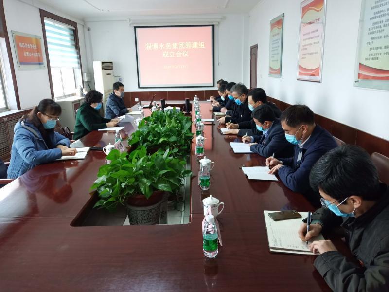 淄博市水务集团筹建组成立